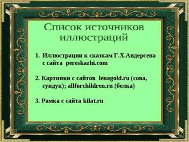 Иллюстрации к сказкам Г.Х.Андерсена с сайта pereskazhi.com 2. Картинки с сайт...