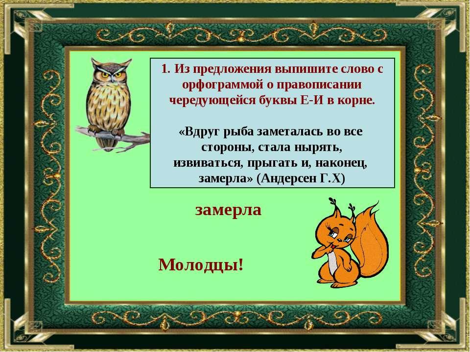 1. Из предложения выпишите слово с орфограммой о правописании чередующейся бу...