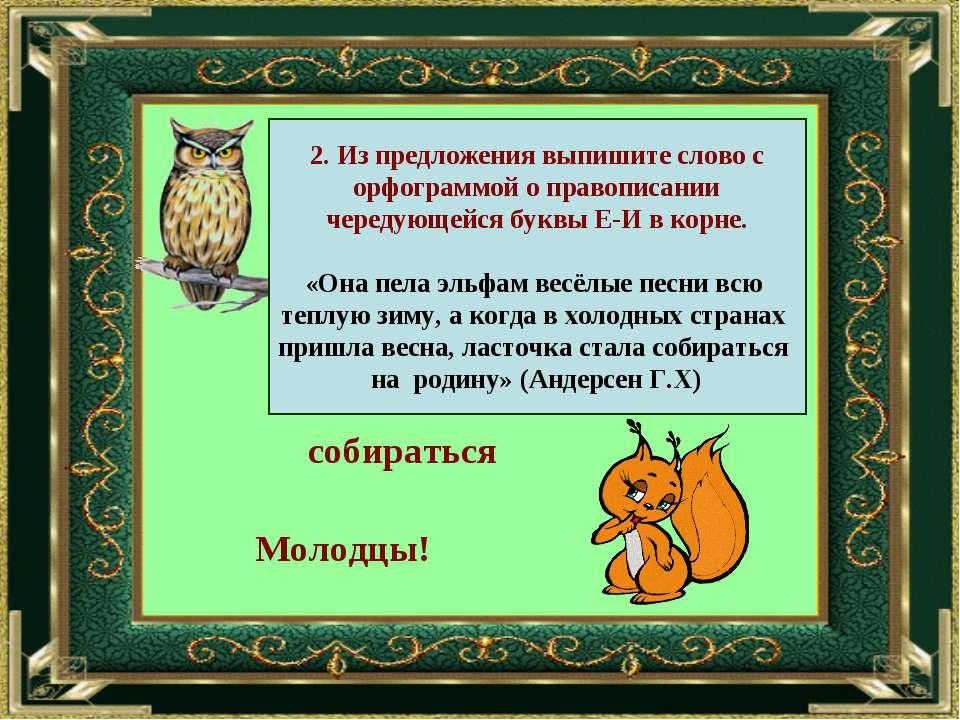 2. Из предложения выпишите слово с орфограммой о правописании чередующейся бу...