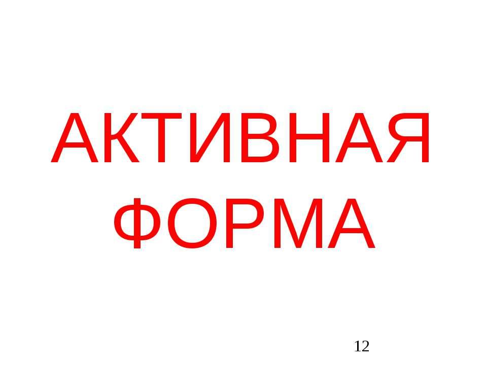 АКТИВНАЯ ФОРМА