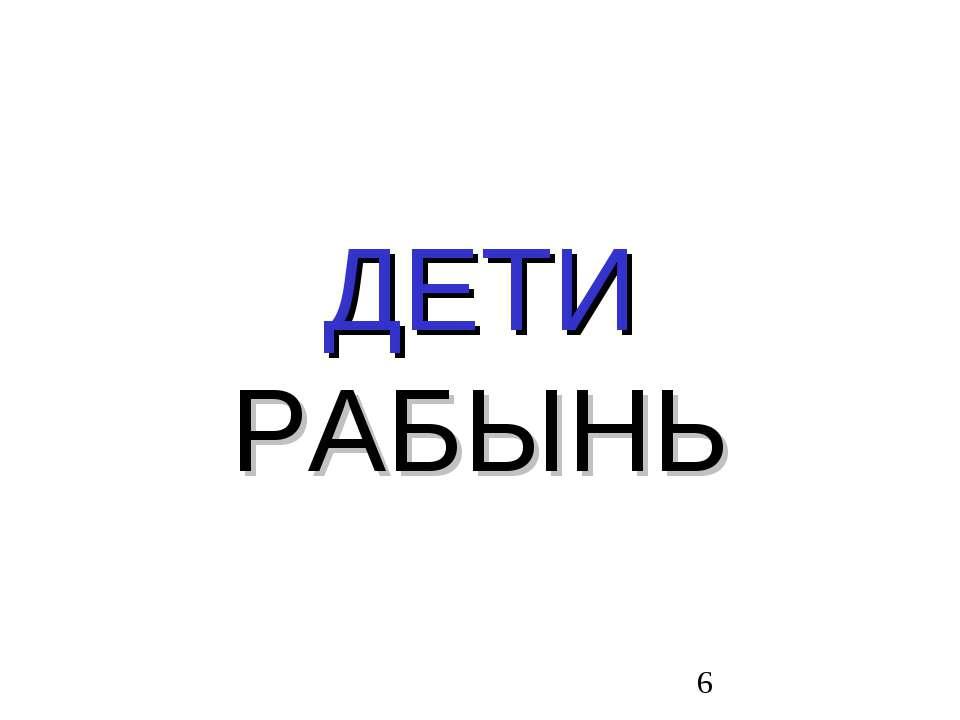 ДЕТИ РАБЫНЬ