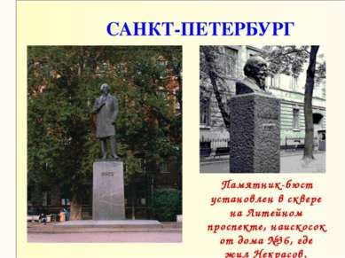 САНКТ-ПЕТЕРБУРГ Памятник-бюст установлен в сквере на Литейном проспекте, наис...