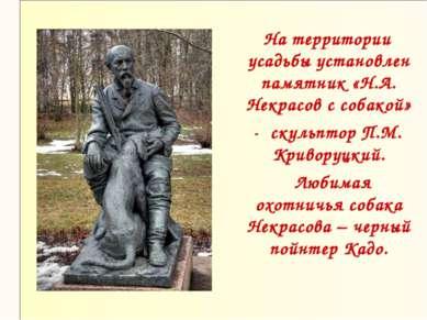 На территории усадьбы установлен памятник «Н.А. Некрасов с собакой» - скульпт...