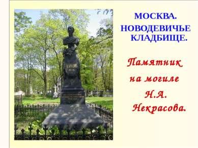 МОСКВА. НОВОДЕВИЧЬЕ КЛАДБИЩЕ. Памятник на могиле Н.А. Некрасова.