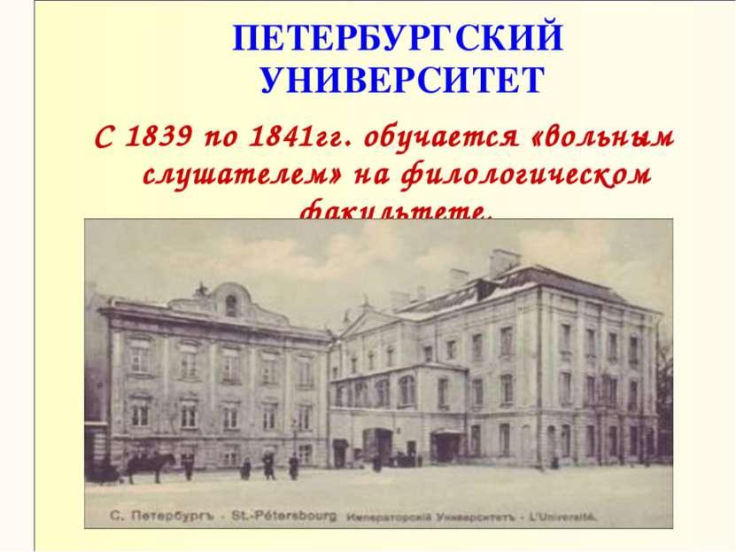ПЕТЕРБУРГСКИЙ УНИВЕРСИТЕТ С 1839 по 1841гг. обучается «вольным слушателем» на...
