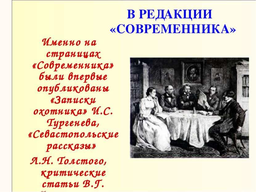 В РЕДАКЦИИ «СОВРЕМЕННИКА» Именно на страницах «Современника» были впервые опу...