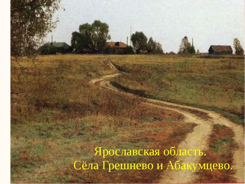 Ярославская область. Сёла Грешнево и Абакумцево.