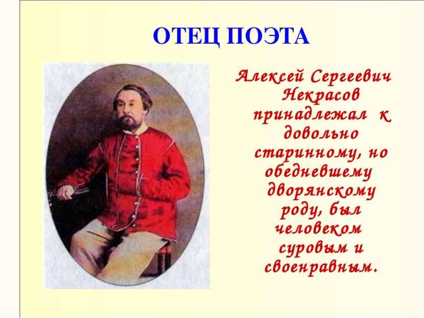 ОТЕЦ ПОЭТА Алексей Сергеевич Некрасов принадлежал к довольно старинному, но о...