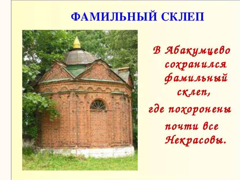 ФАМИЛЬНЫЙ СКЛЕП В Абакумцево сохранился фамильный склеп, где похоронены почти...