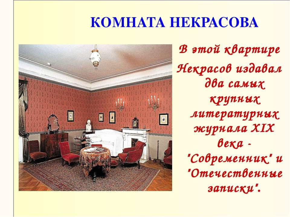 КОМНАТА НЕКРАСОВА В этой квартире Некрасов издавал два самых крупных литерату...