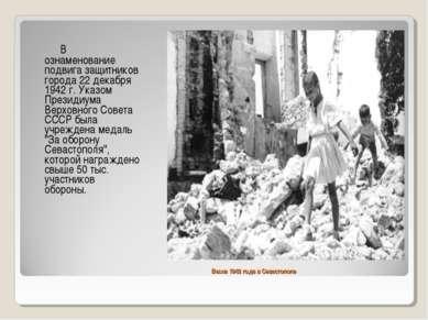 Весна 1942 года в Севастополе В ознаменование подвига защитников города 22 де...