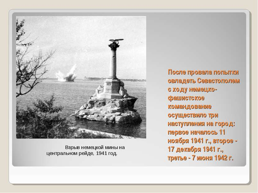 После провала попытки овладеть Севастополем с ходу немецко-фашистское командо...