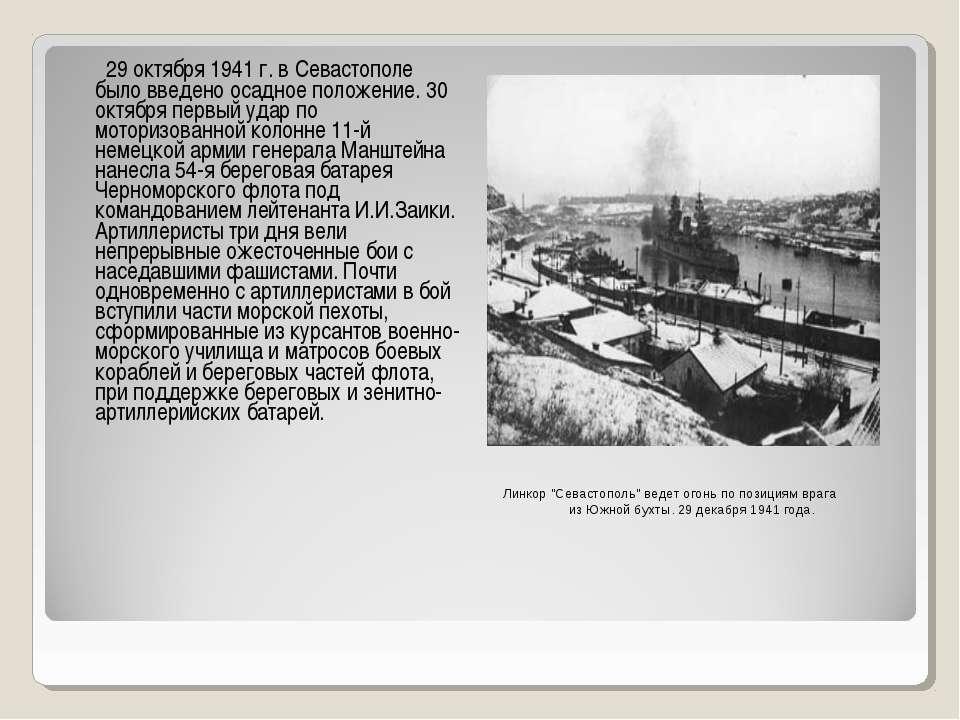 29 октября 1941 г. в Севастополе было введено осадное положение. 30 октября п...