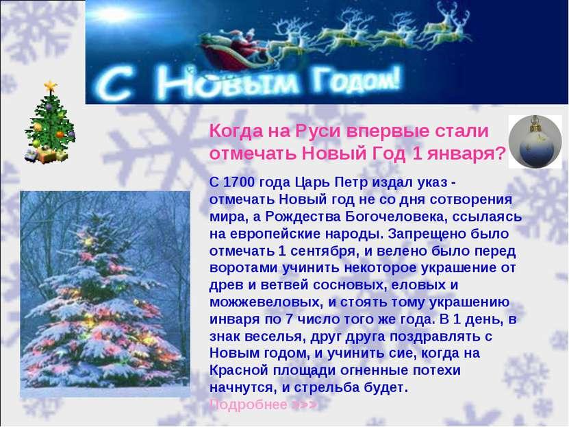 Когда на Руси впервые стали отмечать Новый Год 1 января? С 1700 года Царь Пет...