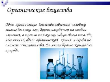 Органические вещества Одни органические вещества известны человеку многие...