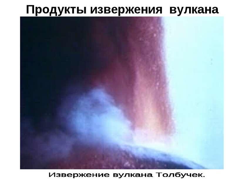 Продукты извержения вулкана