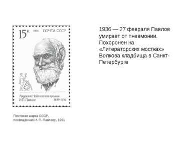 1936 — 27 февраля Павлов умирает от пневмонии. Похоронен на «Литераторских мо...