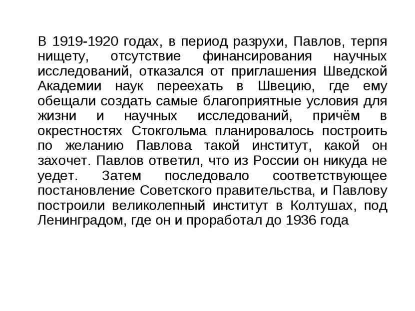 В 1919-1920 годах, в период разрухи, Павлов, терпя нищету, отсутствие финанси...