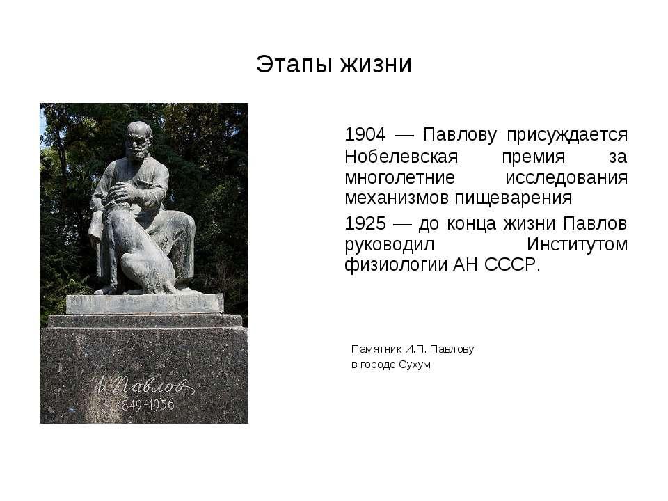 1904 — Павлову присуждается Нобелевская премия за многолетние исследования ме...