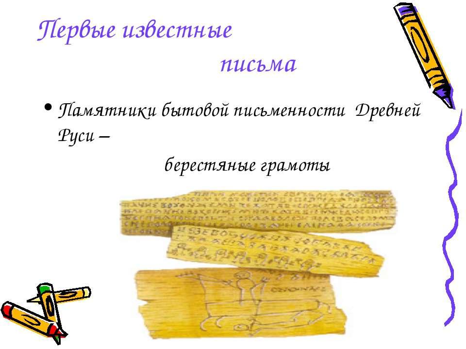 Первые известные письма Памятники бытовой письменности Древней Руси – берест...
