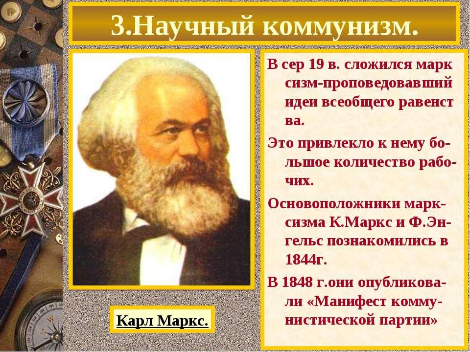 В сер 19 в. сложился марк сизм-проповедовавший идеи всеобщего равенст ва. Это...