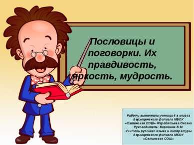 Работу выполнила ученица 6 в класса Верхоценского филиала МБОУ «Сатинская СОШ...
