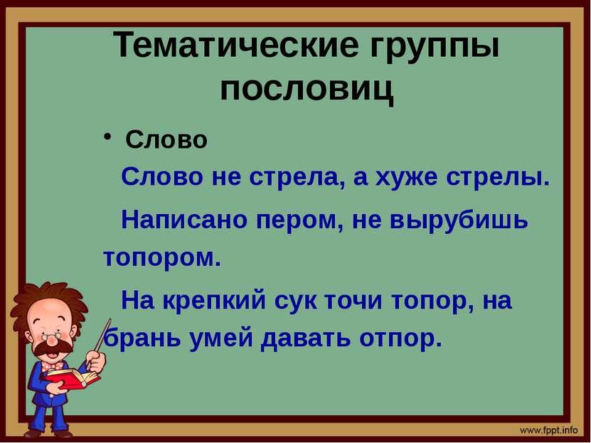 Тематические группы пословиц Слово Слово не стрела, а хуже стрелы. Написано п...