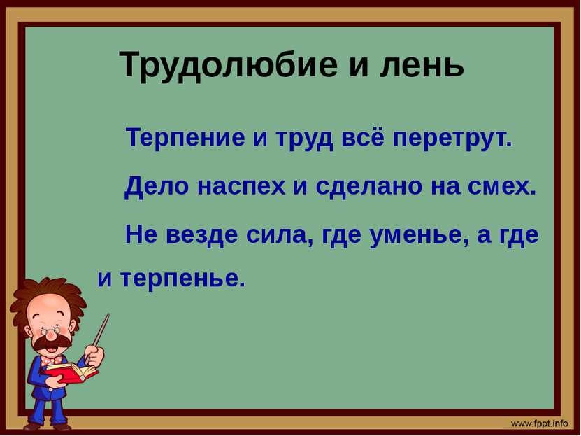 Трудолюбие и лень Терпение и труд всё перетрут. Дело наспех и сделано на смех...