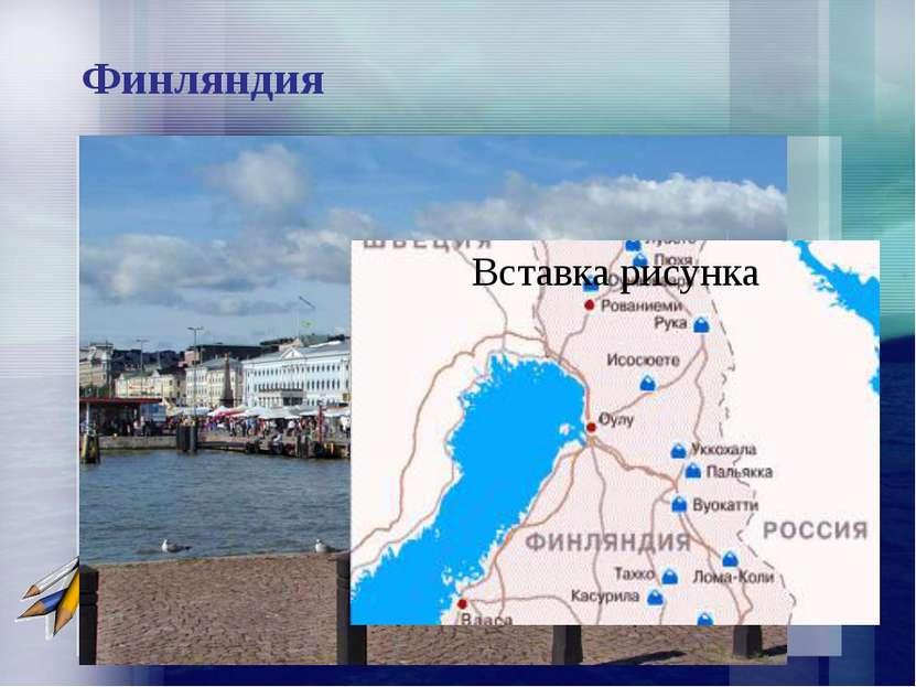 Финляндия