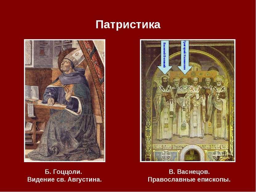 Патристика Б. Гоццоли. Видение св. Августина. В. Васнецов. Православные еписк...