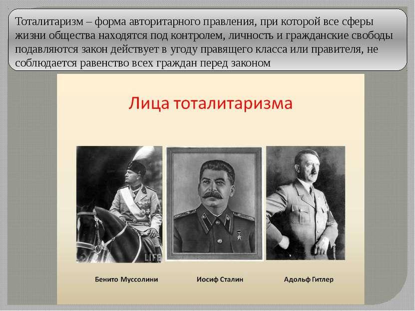 Тоталитаризм – форма авторитарного правления, при которой все сферы жизни общ...