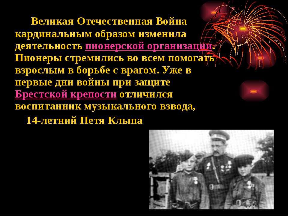 Великая Отечественная Война кардинальным образом изменила деятельность пионер...