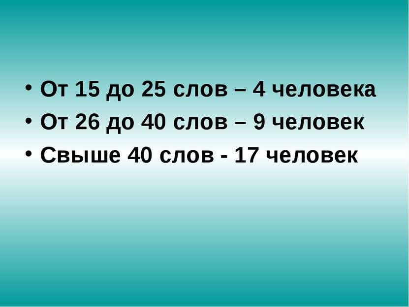 От 15 до 25 слов – 4 человека От 26 до 40 слов – 9 человек Свыше 40 слов - 17...