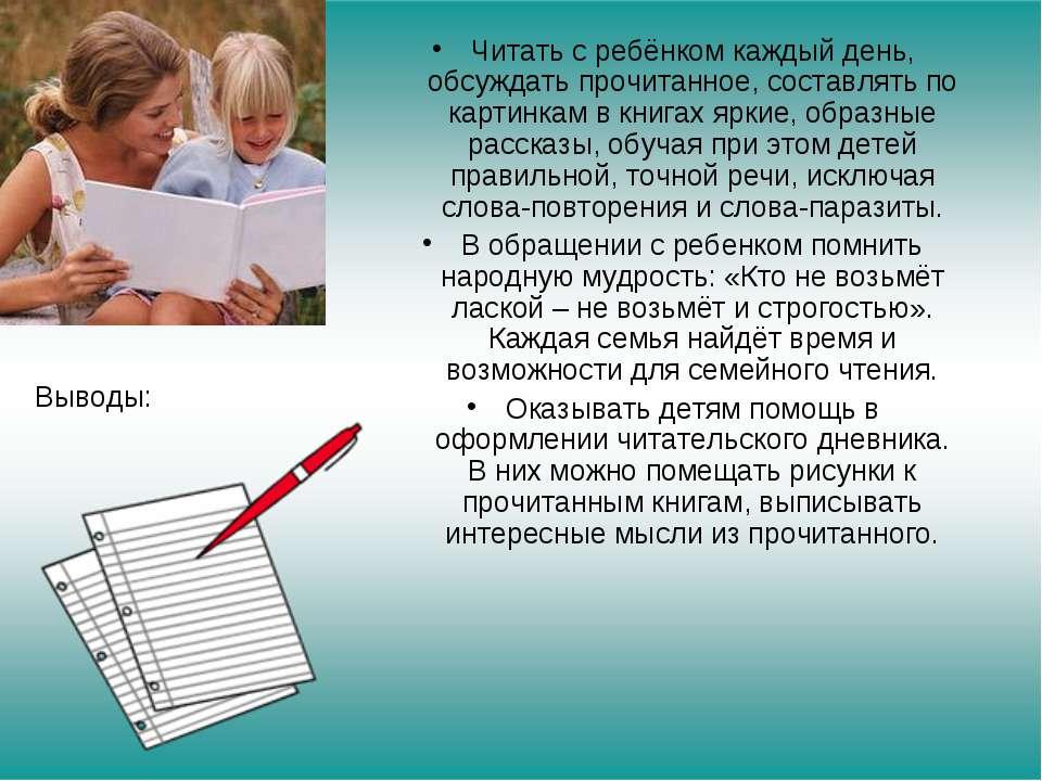 Выводы: Читать с ребёнком каждый день, обсуждать прочитанное, составлять по к...