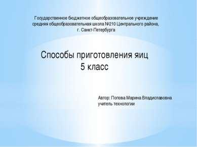 Способы приготовления яиц 5 класс Автор: Попова Марина Владиславовна учитель ...