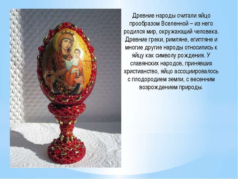 Древние народы считали яйцо прообразом Вселенной – из него родился мир, окруж...