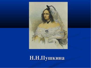 Н.Н.Пушкина