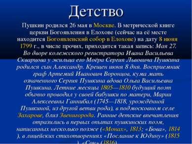 Детство Пушкин родился 26мая в Москве. В метрической книге церкви Богоявлени...