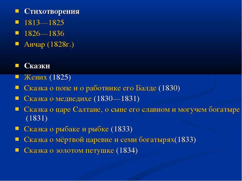 Стихотворения 1813—1825 1826—1836 Анчар (1828г.) Сказки Жених (1825) Сказка о...