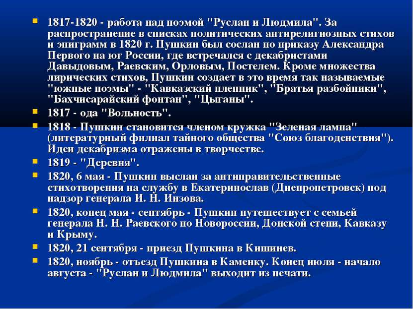 """1817-1820 - работа над поэмой """"Руслан и Людмила"""". За распространение в списка..."""