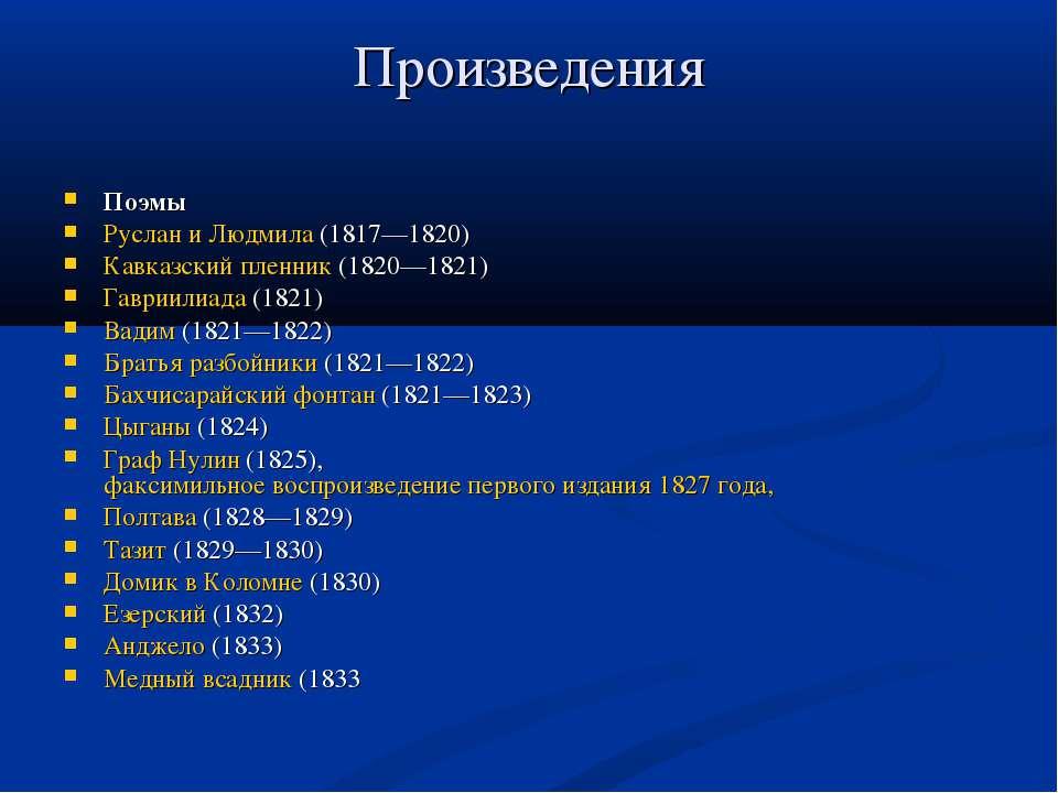 Произведения Поэмы Руслан и Людмила (1817—1820) Кавказский пленник (1820—1821...