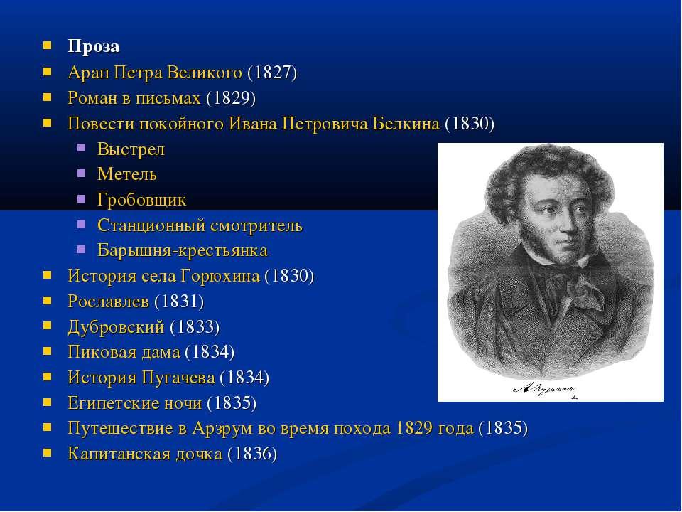 Проза Арап Петра Великого (1827) Роман в письмах (1829) Повести покойного Ива...