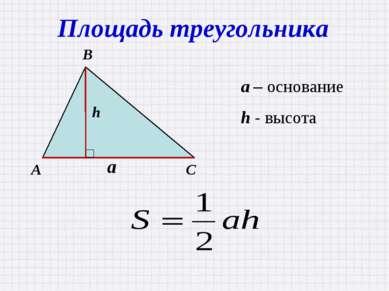 Площадь треугольника a – основание h - высота