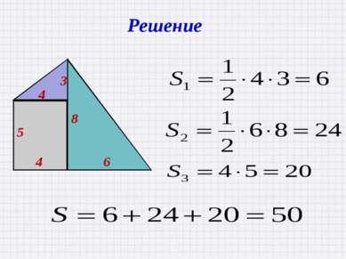 Решение 3 4 8 6 5 4