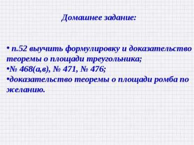 Домашнее задание: п.52 выучить формулировку и доказательство теоремы о площад...