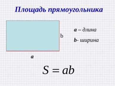 Площадь прямоугольника a – длина b- ширина