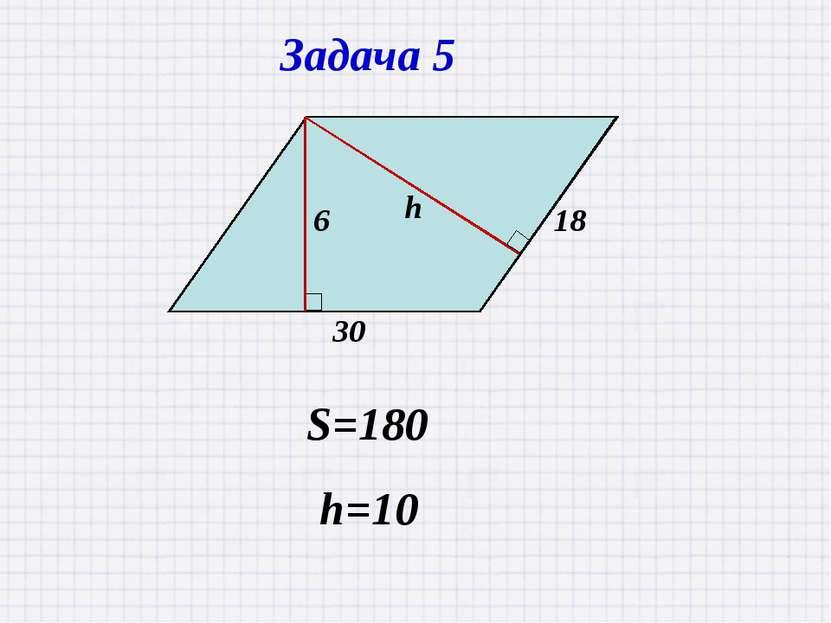 Задача 5 S=180 h=10