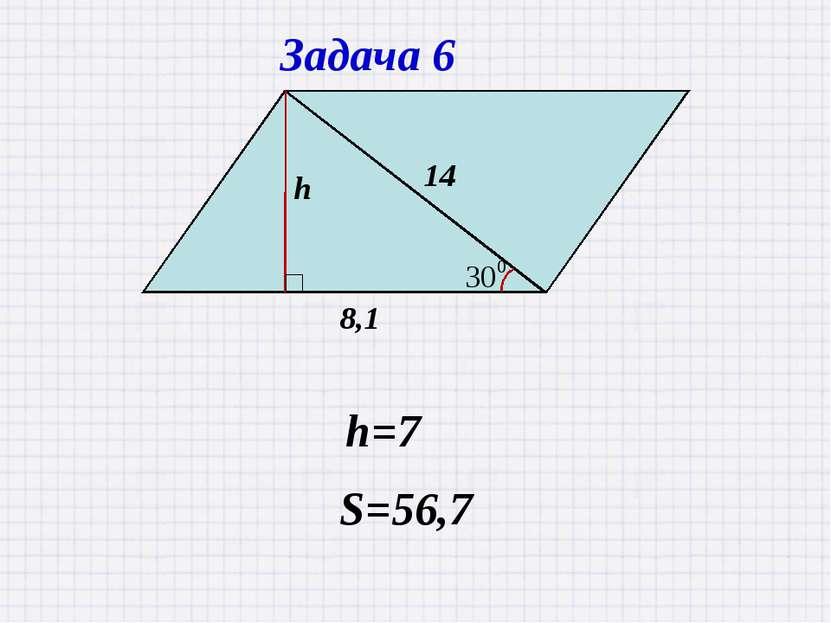Задача 6 h=7 S=56,7