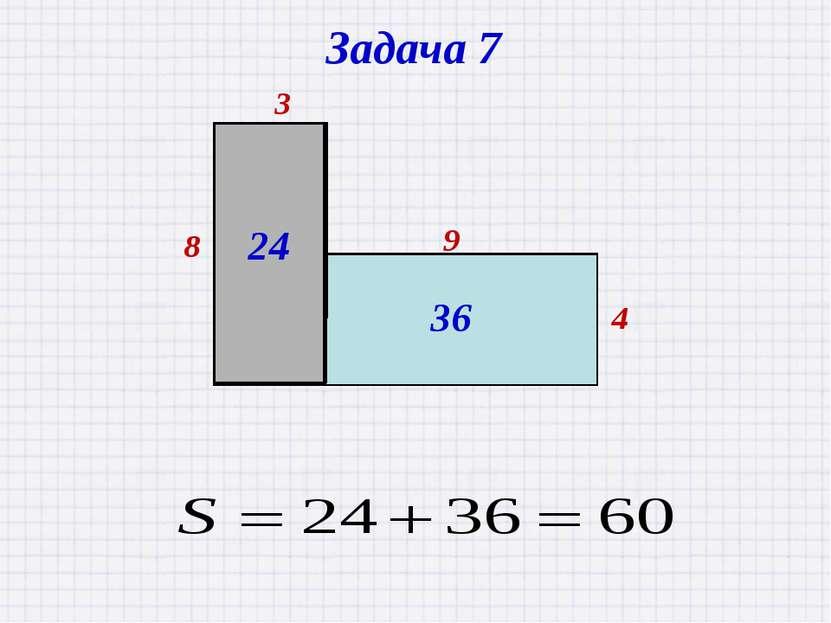 8 3 Задача 7 9 4 36 24