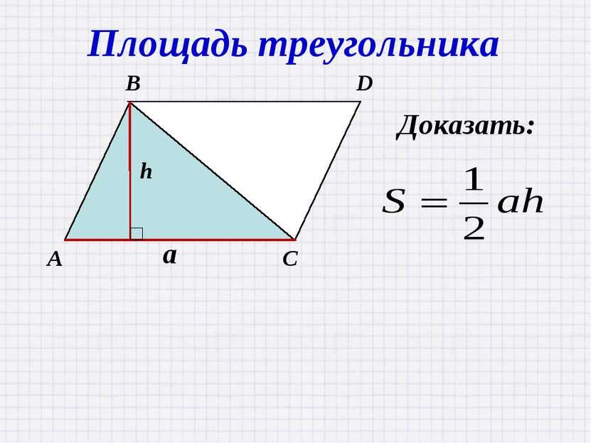 Площадь треугольника Доказать: